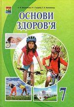 Обкладинка до підручника Основи здоров'я (Василенко, Гущина, Коломоєць) 7 клас