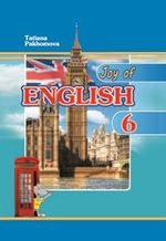 Обкладинка до підручника Анлійська мова (Пахомова) 6 клас