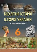 Обкладинка до підручника Всесвітня історія. Історія України (Голованов) 6 клас