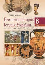 Всесвітня історія. Історія України (Мороз) 6 клас