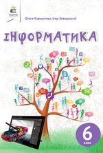 Обкладинка до підручника Інформатика (Коршунова) 6 клас
