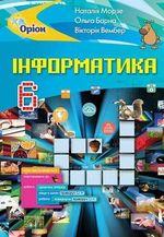 Обкладинка до підручника Інформатика (Морзе) 6 клас