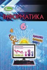 Обкладинка до підручника Інформатика (Ривкінд) 6 клас