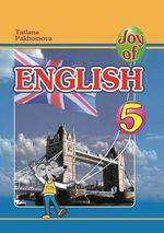 Обкладинка РґРѕ Англійська мова (Пахомова) 5 клас