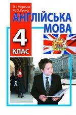Обкладинка РґРѕ Англійська мова (Кучма) 4 клас 2015