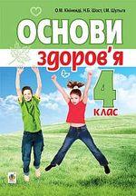 Обкладинка до підручника Основи здоров'я (Кікінежді, Шост, Шульга) 4 клас