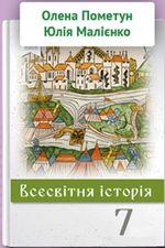 Обкладинка до підручника Всесвітня України (Пометун) 7 клас 2020
