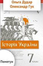 Обкладинка до підручника Історія України (Дудар) 7 клас