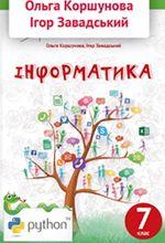 Обкладинка до підручника Інформатика (Коршунова) 7 клас