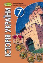 Обкладинка до підручника Історія України (Смолій, Степанков) 7 клас 2020