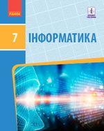 Обкладинка до підручника Інформатика (Бондаренко) 7 клас