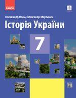 Обкладинка до підручника Історія України (Гісем) 7 клас 2020