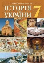 Обкладинка до підручника Історія України (Сорочинська, Гісем) 7 клас