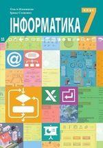 Обкладинка до підручника Інформатика (Казанцева) 7 клас 2020