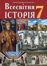 Обкладинка до підручника Всесвітня історія (Сорочинська, Гісем) 7 клас