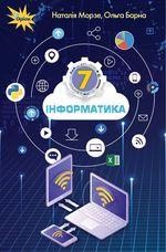 Обкладинка РґРѕ Інформатика (Морзе, Барна) 7 клас 2020