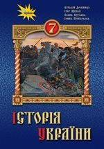 Обкладинка до підручника Історія України (Дрібниця, Щупак) 7 клас