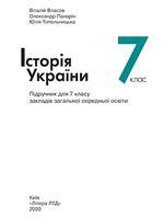Обкладинка до підручника Історія України (Власов, Панарін, Топольницька) 7 клас 2020