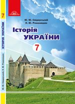 Обкладинка до підручника Історія України (Свідерський, Романишин) 7 клас 2020