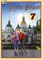 Обкладинка до підручника Історія України (Хлібовська) 7 клас