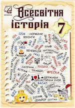 Обкладинка до підручника Всесвітня історія (Васильків) 7 клас