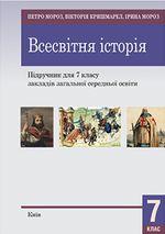 Обкладинка до підручника Всесвітня історія (Мороз) 7 клас