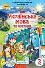 Обкладинка до підручника Українська мова та читання (Пономарьова, Гайова) 3 клас НУШ