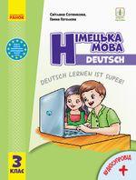Обкладинка РґРѕ Deutsch (Сотникова) 3 клас