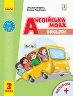 English (Gubareva) 3 клас