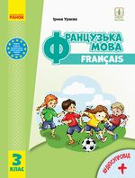 Обкладинка РґРѕ Francais (Uraeva) 3 клас