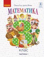 Обкладинка РґРѕ Математика (Гісь, Філяк) 3 клас