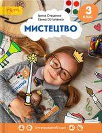 Обкладинка до підручника Мистецтво (Стеценко, Остапенко) 3 клас