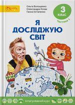 Обкладинка до підручника Я досліджую світ (Волощенко, Козак, Остапенко) 3 клас