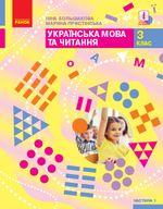 Обкладинка РґРѕ Українська мова та читання (Большакова, Пристінська) 3 клас