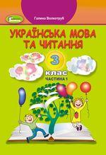 Обкладинка до підручника Українська мова та читання (Волкотруб, Науменко) 3 клас