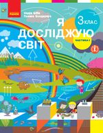 Обкладинка РґРѕ Я досліджую світ (Бібік, Бондарчук) 3 клас