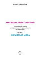 Обкладинка РґРѕ Українська мова та читання (Захарійчук) 3 клас НУШ