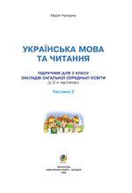 Обкладинка до підручника Українська мова та читання (Чумарна) 3 клас