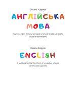 Обкладинка РґРѕ Англійська мова (Карпюк) 3 клас НУШ