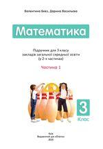 Обкладинка РґРѕ Математика (Бевз, Васильєва) 3 клас
