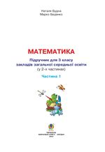 Обкладинка РґРѕ Математика (Будна, Беденко) 3 клас