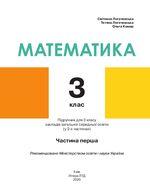 Обкладинка РґРѕ Математика (Логачевська, Логачевська, Комар) 3 клас