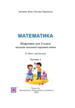 Математика (Заїка, Тарнавська) 3 клас
