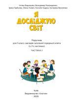 Обкладинка до підручника Я досліджую світ (Воронцова, Пономаренко, Хомич, Гарбузюк) 3 клас