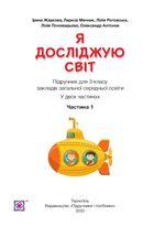 Обкладинка до підручника Я досліджую світ (Жаркова, Мечник, Роговська) 3 клас