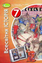 Обкладинка до підручника Всесвітня історія (Подаляк, Лукач, Ладиченко) 7 клас 2020