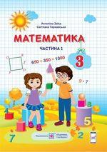 Обкладинка до підручника Математика (Заїка, Тарнавська) 3 клас