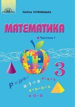 Обкладинка РґРѕ Математика (Оляницька) 3 клас НУШ