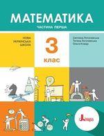 Обкладинка до підручника Математика (Логачевська, Логачевська, Комар) 3 клас