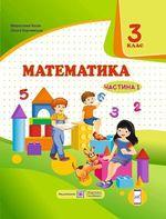Обкладинка до підручника Математика (Козак, Корчевська) 3 клас